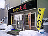 Minamiku_sapporoshi2013030900437